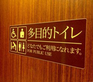 多目的トイレの扉